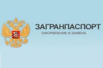 Продвижение сайта по оформлению загранпаспортов