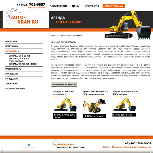 Проектирование сайта auto-kran