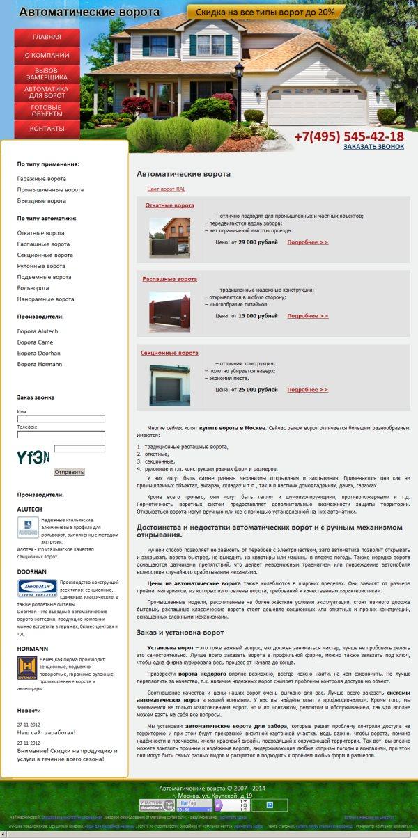 Внешний вид сайта vorota-i-zabory