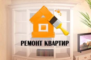 Продвижение сайта по ремонту квартир