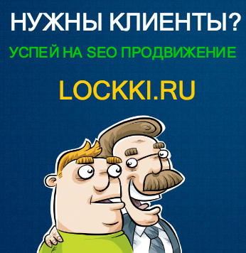 http://lockki.ru/uslugi/